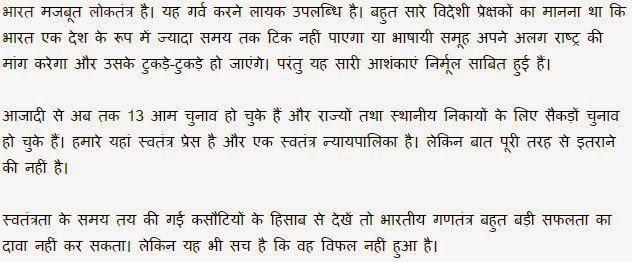15 August Speech in Hindi
