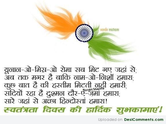 15 August Swatantrata Diwas Speech in Hindi English
