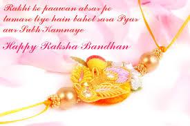 Best Raksha Bandhan Quotes
