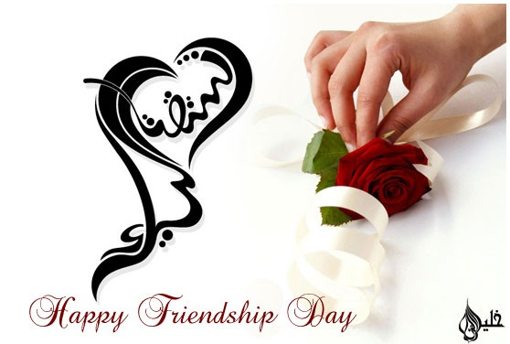 Friendship Day Cards for Whatsapp