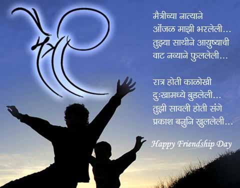 Friendship Day Quotes in Marathi