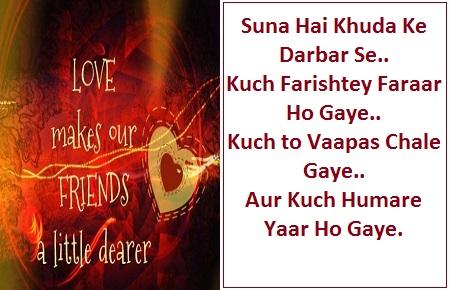 Friendship Day Shayari Pics