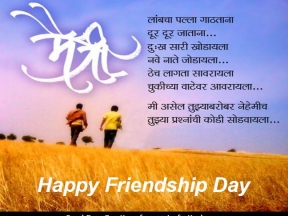 Happy Friendship Day Messages in Marathi