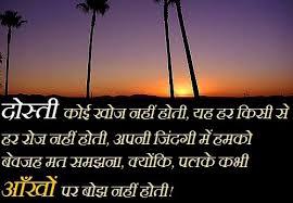 Happy Friendship Day Shayari in Hindi