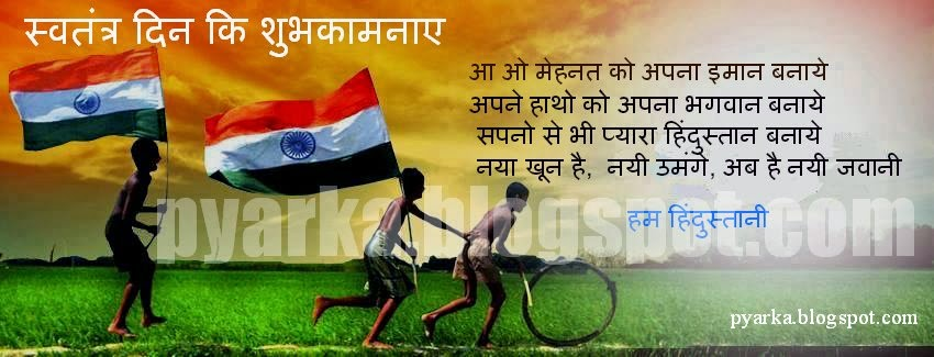 Happy Independence Day Images Wishes Pictures Collection