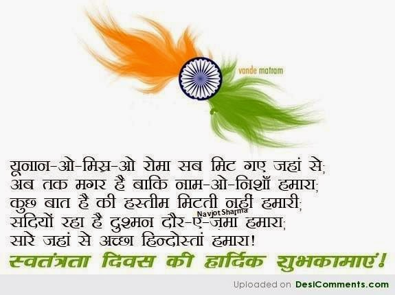 Happy Independence Day India Speech in Hindi