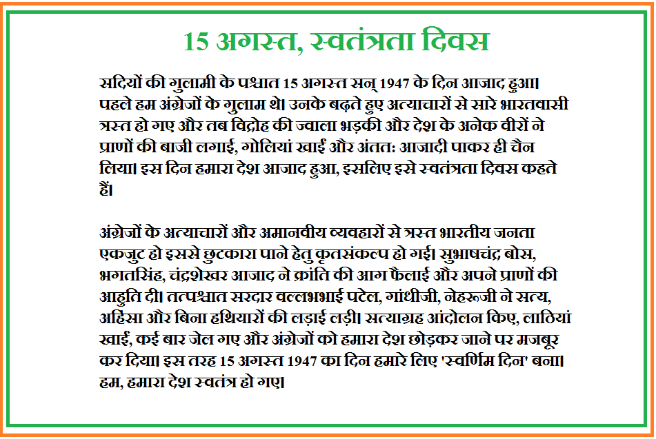Happy Independence Day Speech by PM