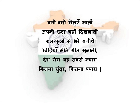 Independence Day English Speech {15 August} For Class 1 To 5 Kids