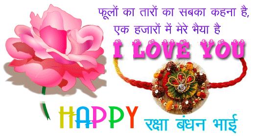 Raksha Bandhan Hindi Msg for sister