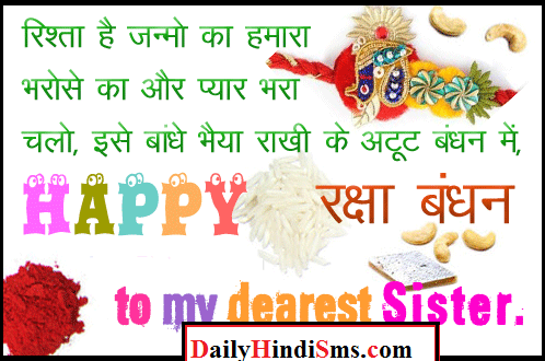 Raksha Bandhan Hindi Msg