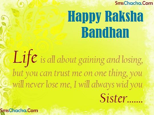 Raksha Bandhan Msg For Sister