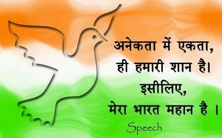 Swatantrata Diwas Speech in Hindi English