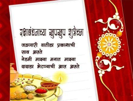 messages for raksha bandhan in marathi