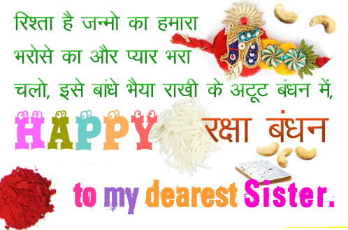 raksha bandhan message in hindi