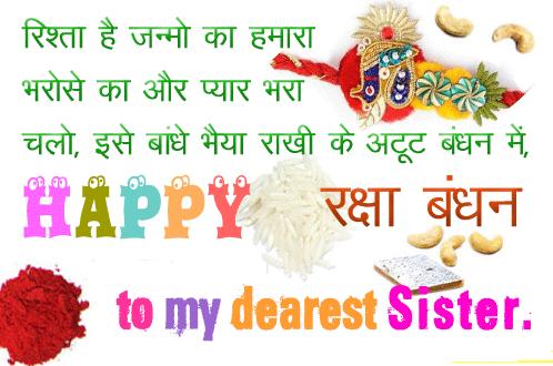 raksha bandhan message in hindi