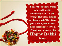 raksha bandhan messages for sister