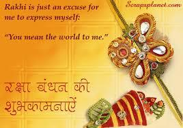 raksha bandhan msg for bro