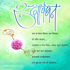 raksha bandhan quotes in marathi