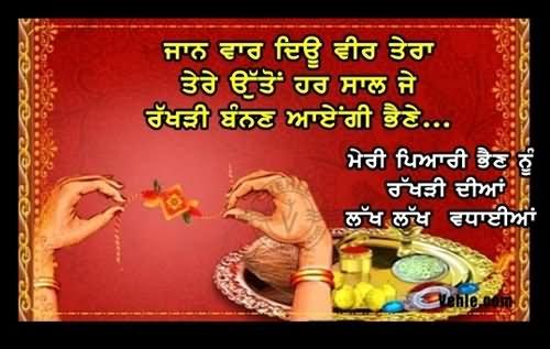 raksha bandhan quotes in punjabi