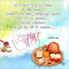 raksha bandhan sms in marathi