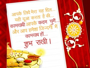 raksha bandhan sms in photos