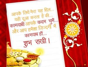 raksha bandhan sms in photos