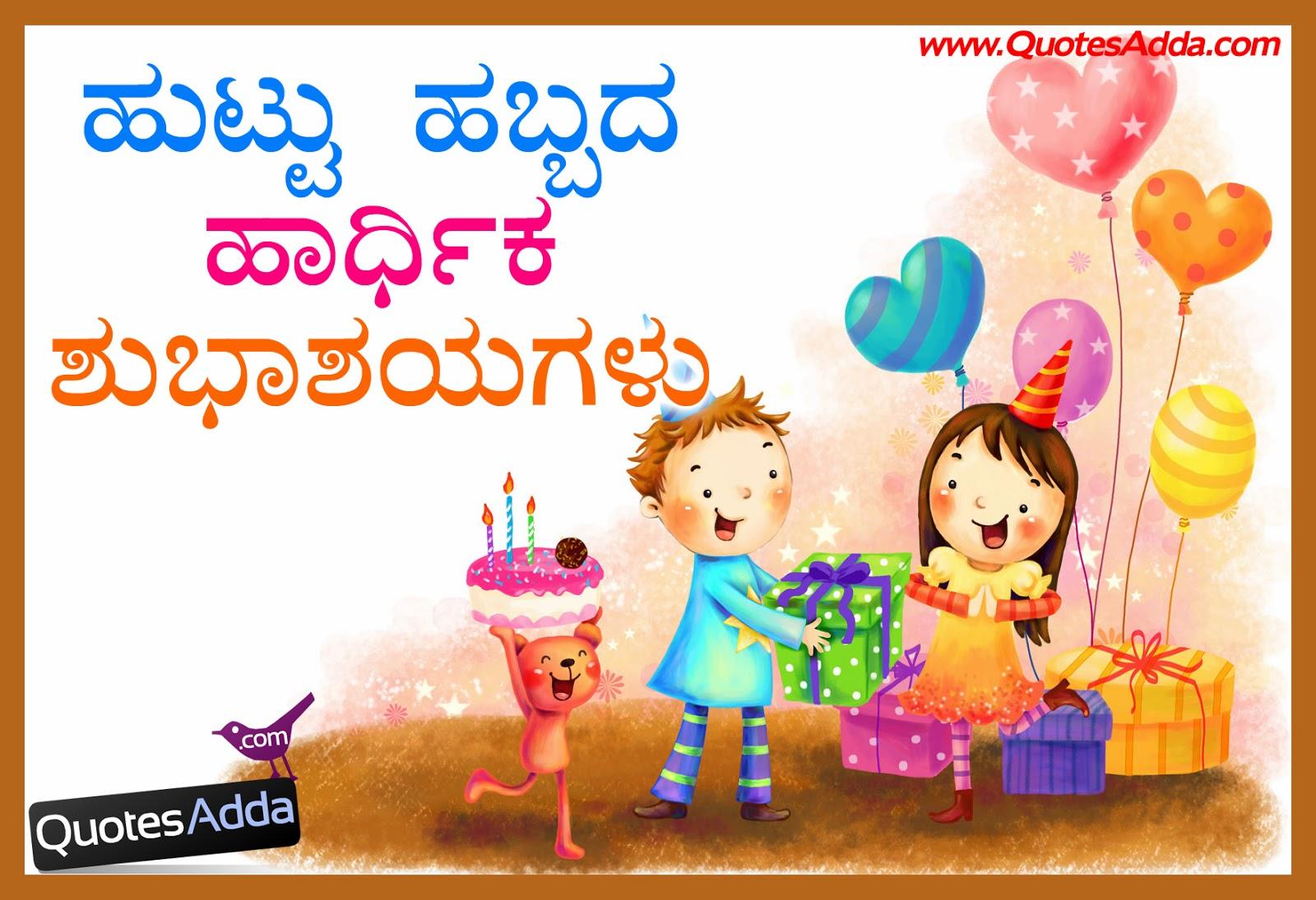Deepavali Messages in Kannada