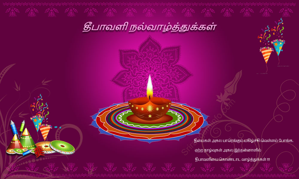Deepavali Wishes in Tamil