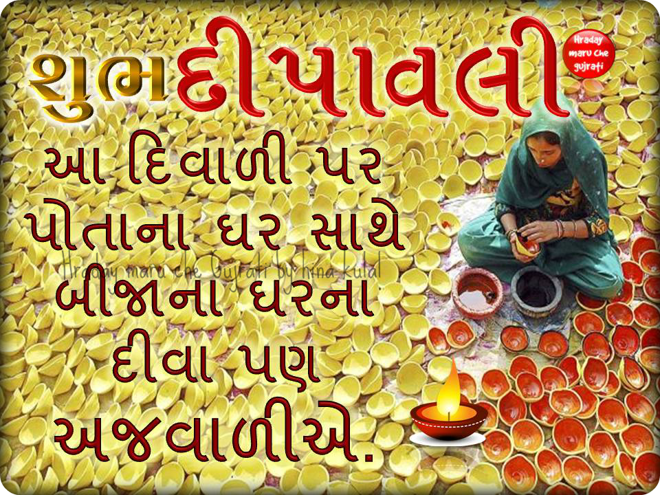 Deepawali Wishes SMS in Gujarati