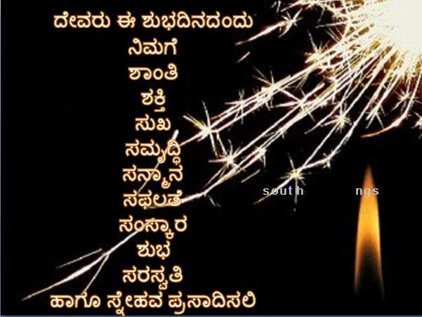 Diwali Messages in Kannada