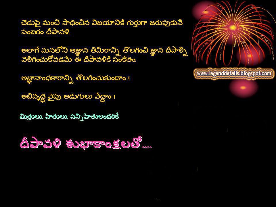 Diwali Messages in Telugu