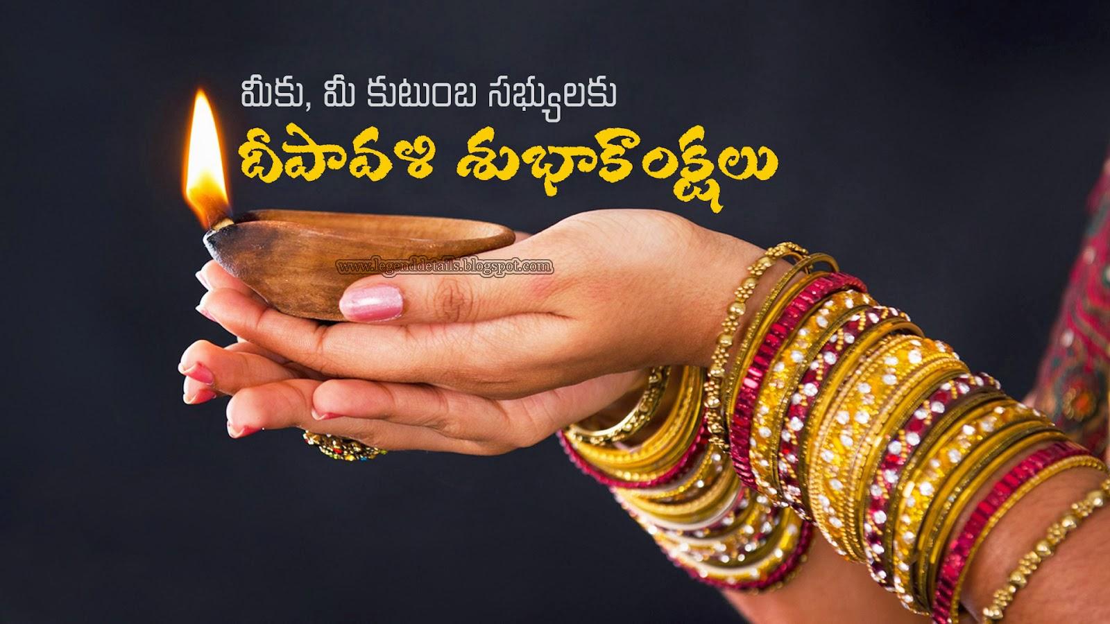 Diwali SMS Messages in Telugu