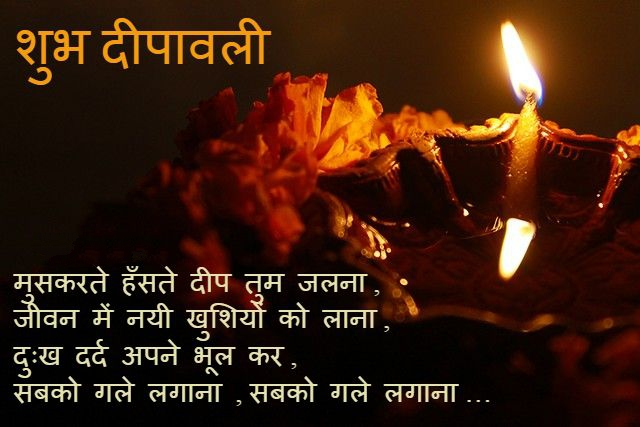 Diwali Text Messages in Hindi