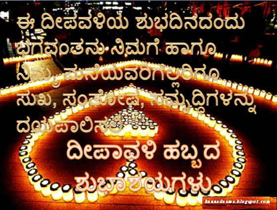 Diwali Text Messages in Kannada