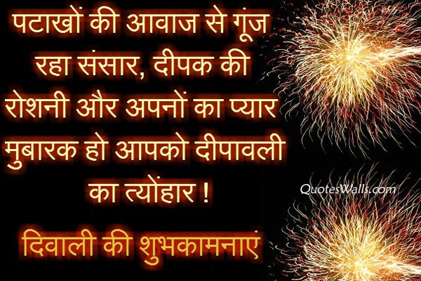 Diwali Whatsapp Status in Hindi