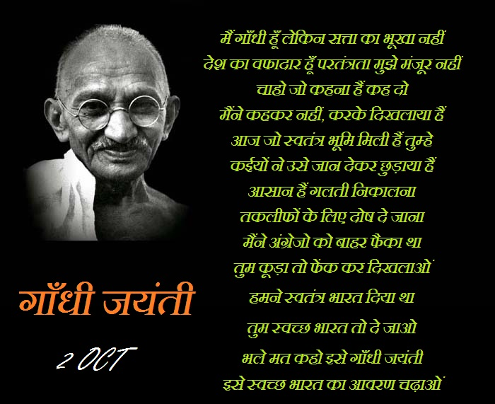 Gandhi Jayanti Speech for Kids in Hindi