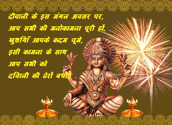 Happy Deepawali Wishes in Hindi