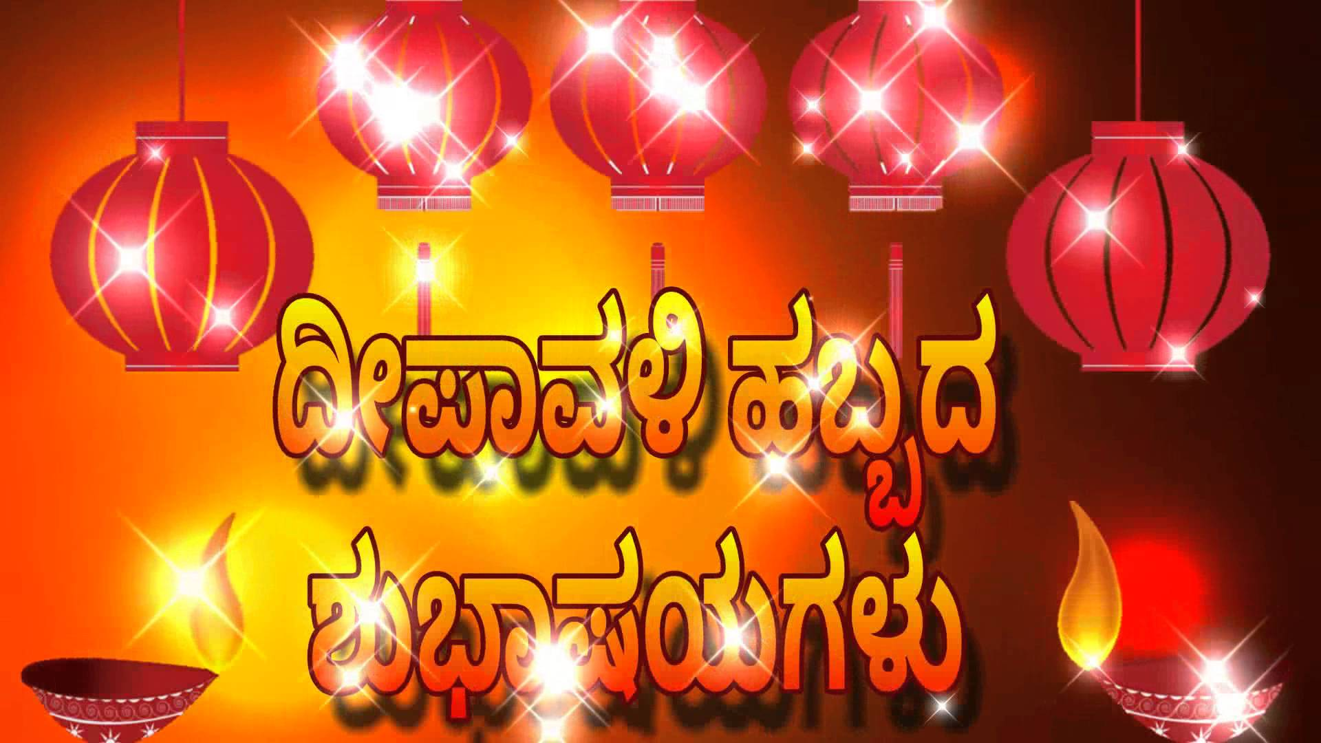 Happy Deepawali Wishes in Kannada