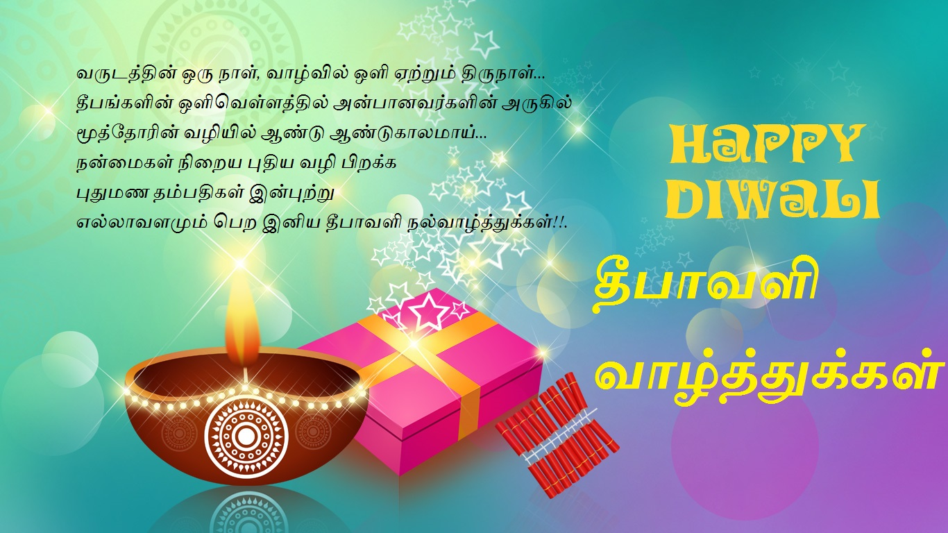 Happy Deepawali Wishes in Tamil