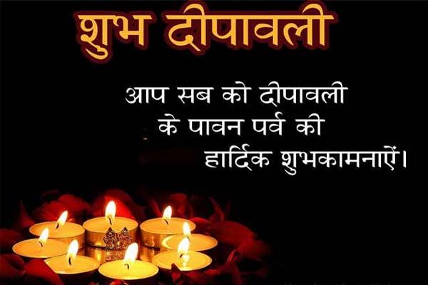 Happy Diwali Status for Whatsapp in Hindi