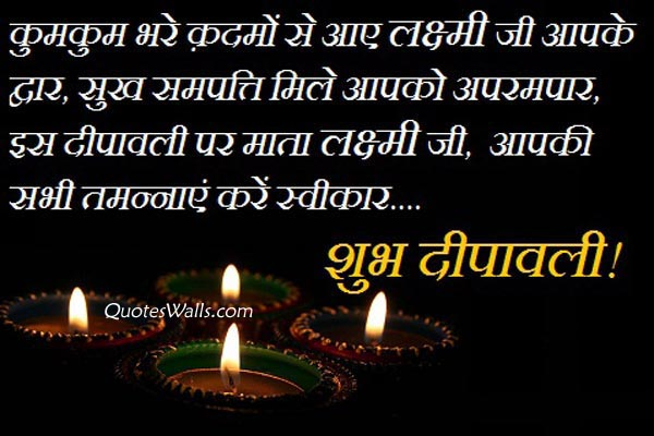 Happy Diwali Whatsapp Status in Hindi