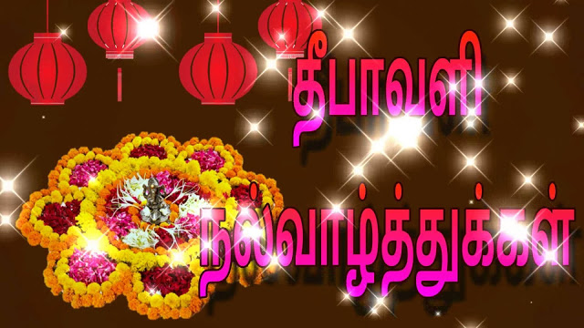 Happy Diwali Wishes Images in Tamil