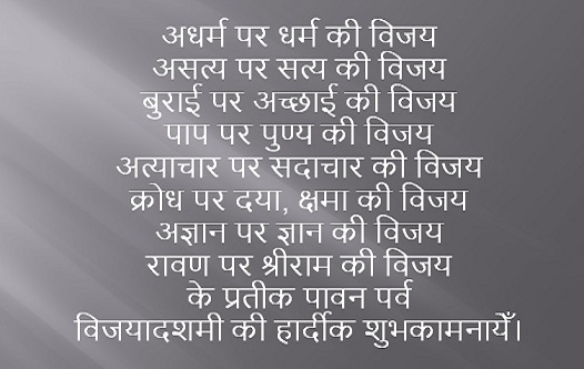 Happy Dussehra Messages In Hindi