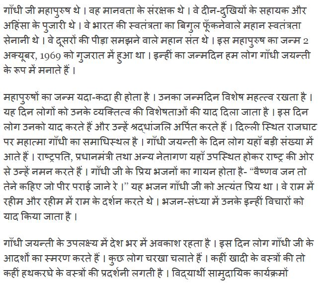Happy Gandhi Jayanti Essay