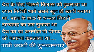 oct gandhi jayanti speech english hindi pdf gandhi jayanti essay 2 oct gandhi jayanti speech in hindi english pdf