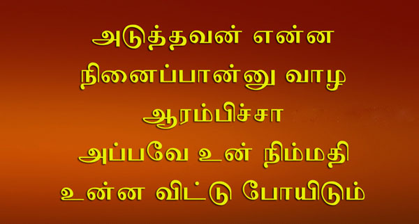 Happy Karva Chauth With Messages in Tamil
