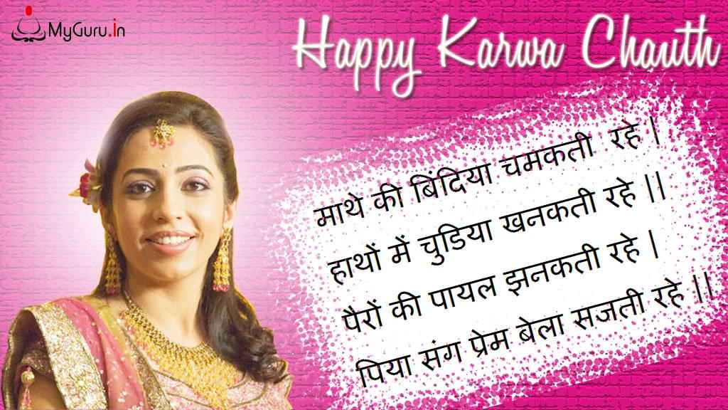Happy Karva Chauth Wishes Hindi