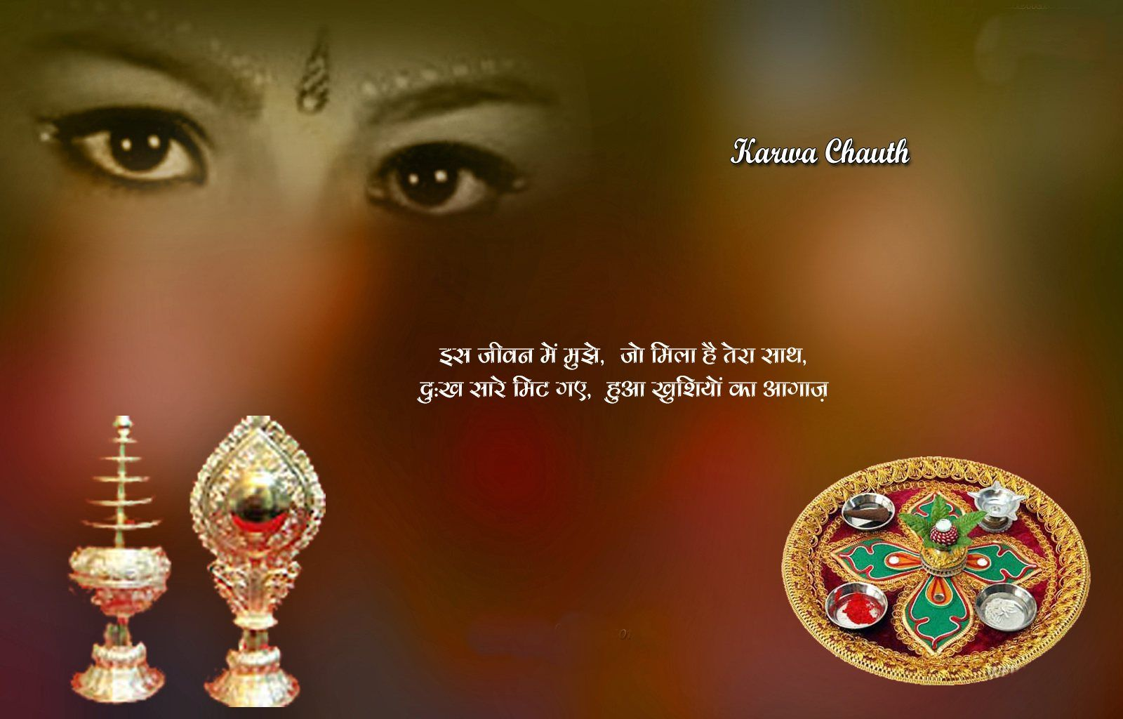 Happy Karwa Chauth Images