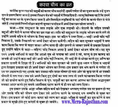Karwa Chauth Vrat Katha in Hindi