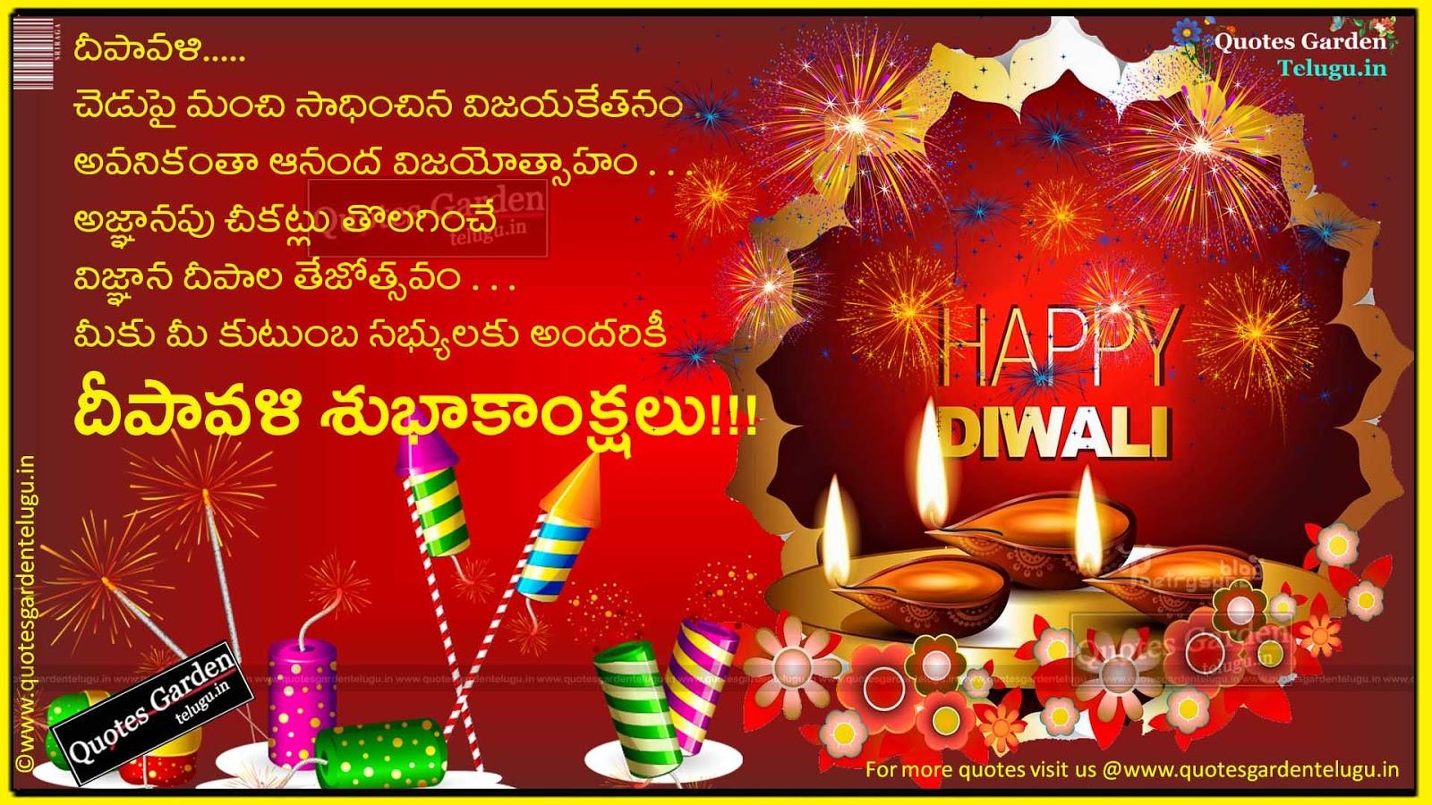 Telugu Diwali Kavithalu shubhakankshalu messages